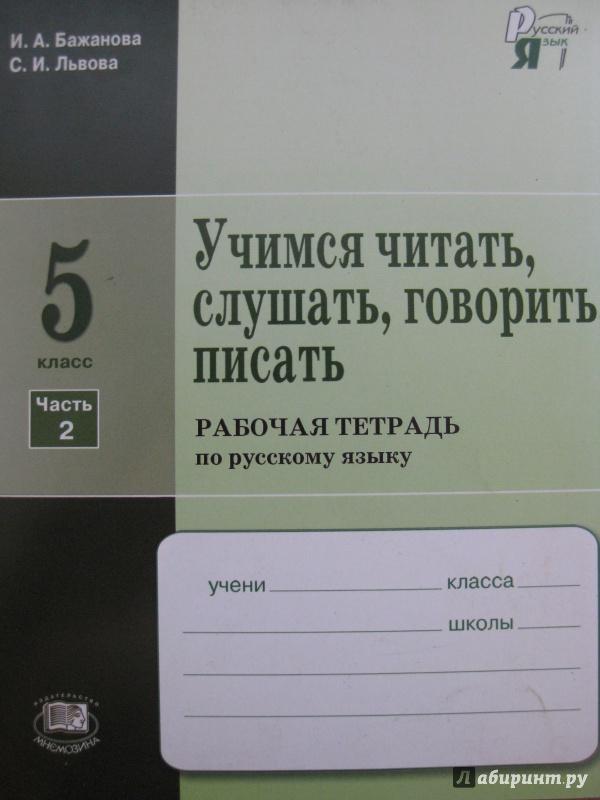 Гдз по русскому 5 класс львова бажанова