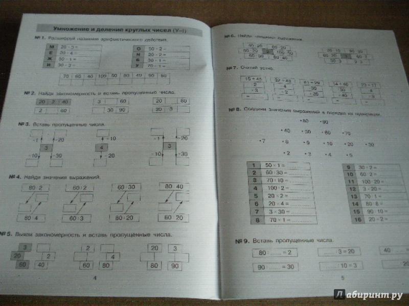 Практикум 3 класс по математике гдз
