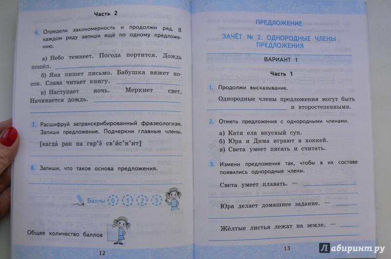 работа гдз по русскому зачетная