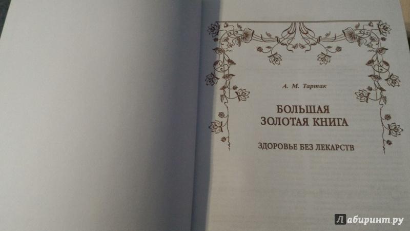 ТАРТАК А М ЗОЛОТАЯ КНИГА 7 СКАЧАТЬ БЕСПЛАТНО