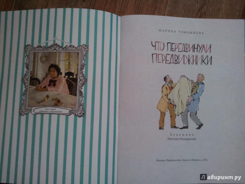 Иллюстрация 11 из 74 для Что передвинули передвижники - Марина Улыбышева | Лабиринт - книги. Источник: Irbis