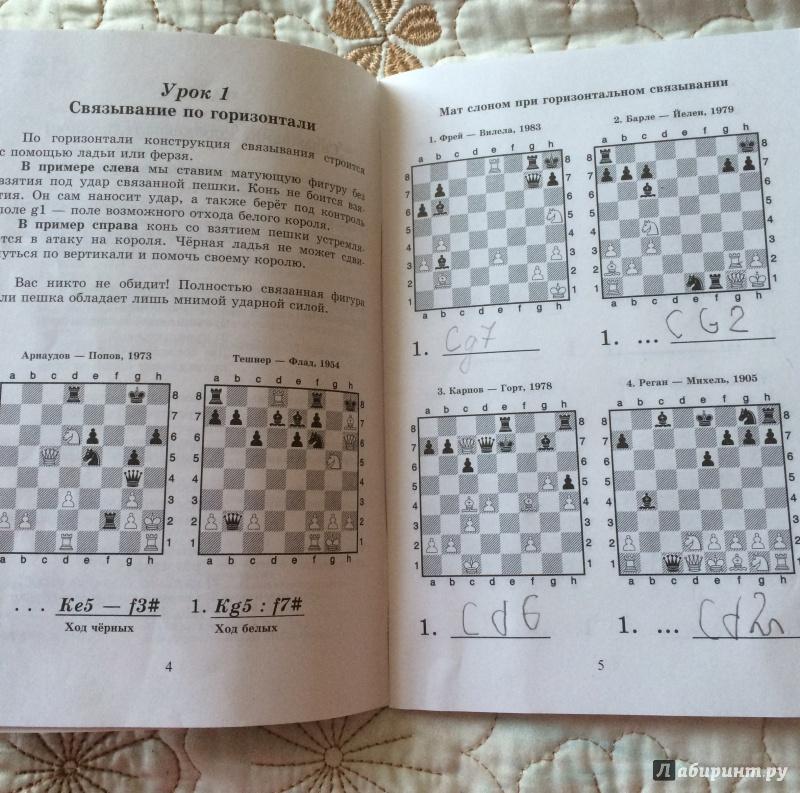 Что Такое Решебник По Шахматам