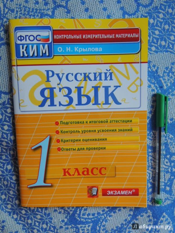 1 класс русский язык подготовка