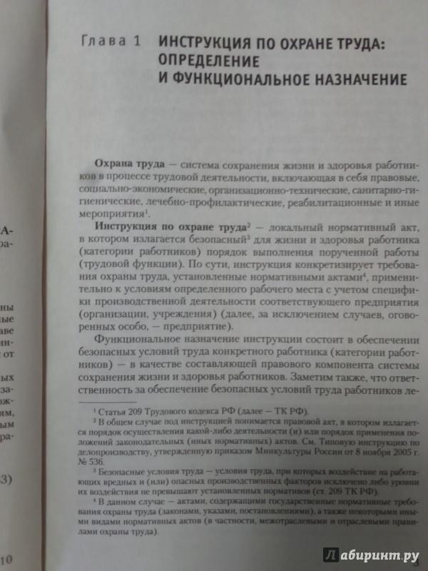 Книга Проверки Юридического Лица