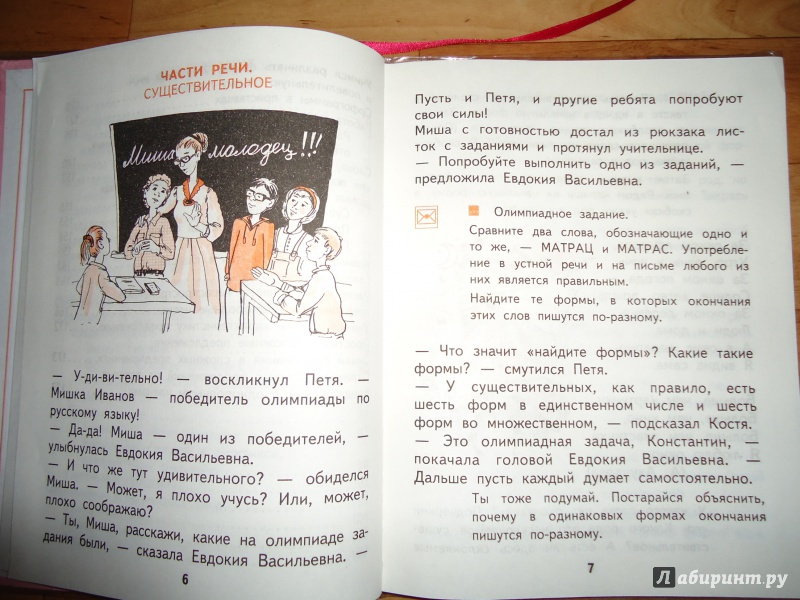 каленчук байкова гдз учебник чуракова 3 часть класс 4