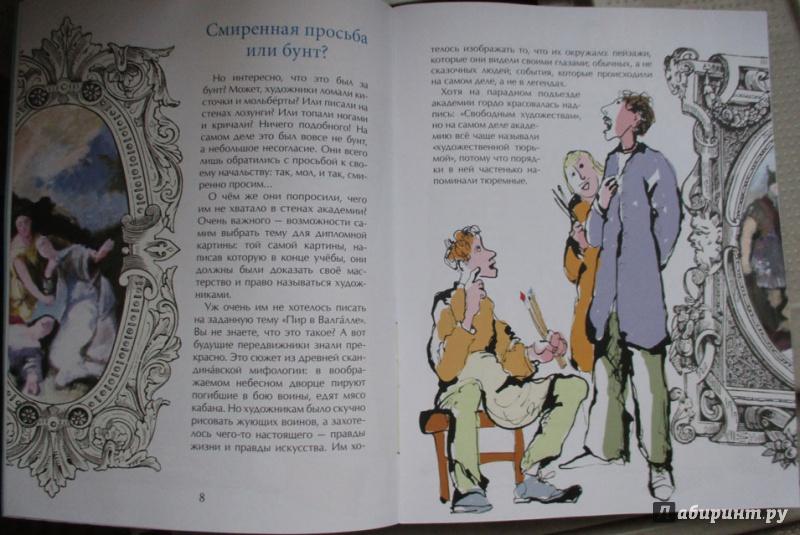 Иллюстрация 6 из 74 для Что передвинули передвижники - Марина Улыбышева | Лабиринт - книги. Источник: Dmit