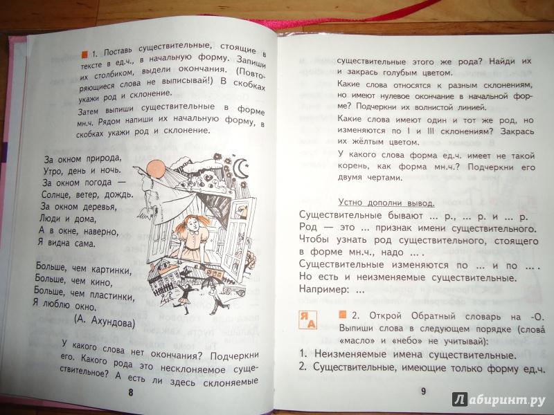 Языку гдз 3 учебник класс по чуракова 3 русскому часть байкова