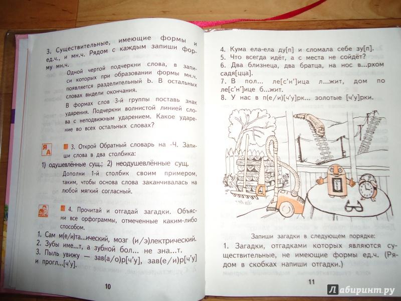 гдз русский язык 4 класса учебник 1 часть