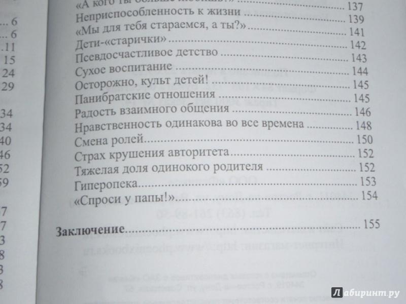 Иллюстрация 10 из 17 для Взрослые глазами детей - Мария Луганская | Лабиринт - книги. Источник: солнечная поганка