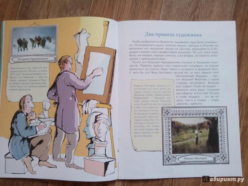 Иллюстрация 14 из 74 для Что передвинули передвижники - Марина Улыбышева   Лабиринт - книги. Источник: Irbis