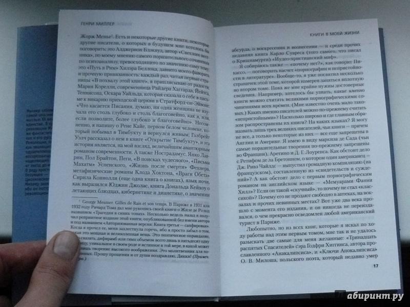 Генри миллер книги в моей жизни скачать