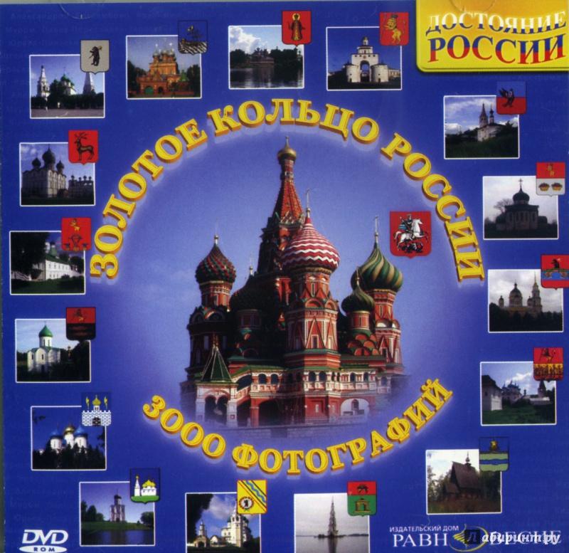 Иллюстрация 1 из 12 для Золотое кольцо России (DVD) | Лабиринт - софт. Источник: Тарасова  Наталья