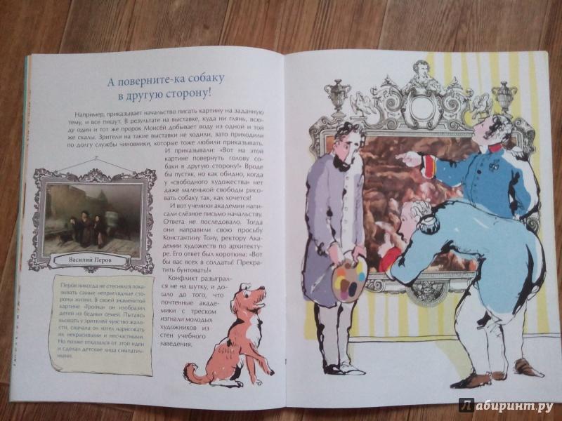 Иллюстрация 16 из 74 для Что передвинули передвижники - Марина Улыбышева   Лабиринт - книги. Источник: Irbis