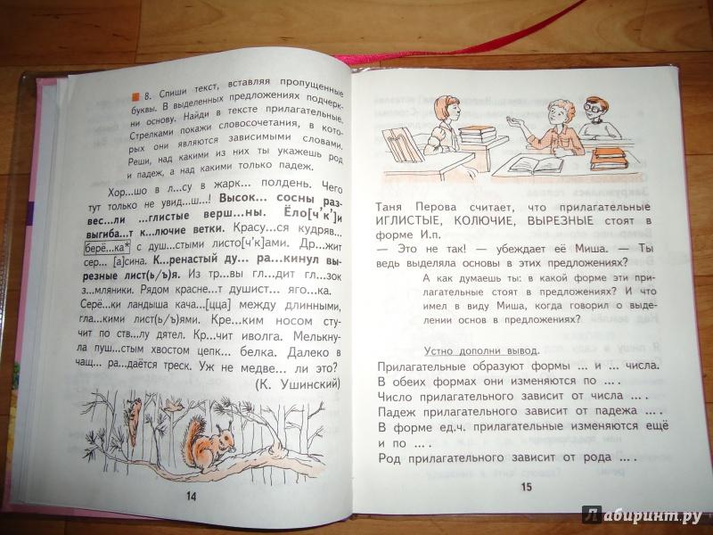 каленчук и гусева 7 класс решебник онлайн стр 6