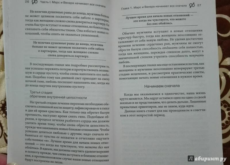 ДЖОН ГРЕЙ МАРС И ВЕНЕРА ИСЦЕЛЕНИЕ СЕРДЦА СКАЧАТЬ БЕСПЛАТНО