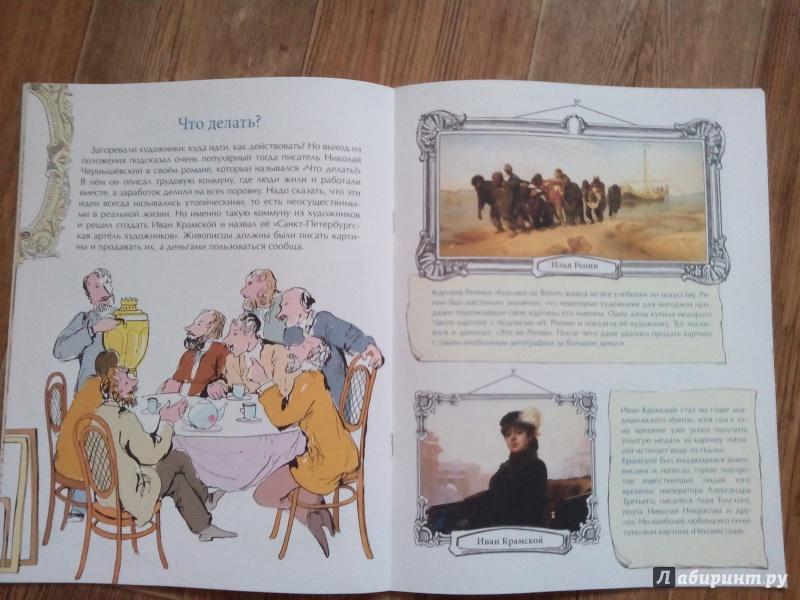 Иллюстрация 17 из 74 для Что передвинули передвижники - Марина Улыбышева | Лабиринт - книги. Источник: Irbis