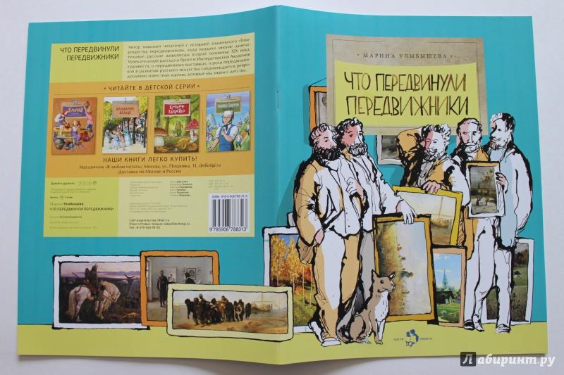 Иллюстрация 25 из 74 для Что передвинули передвижники - Марина Улыбышева | Лабиринт - книги. Источник: По страницам детских книг