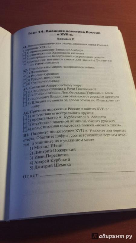 Вопросы по истории россии10 класс