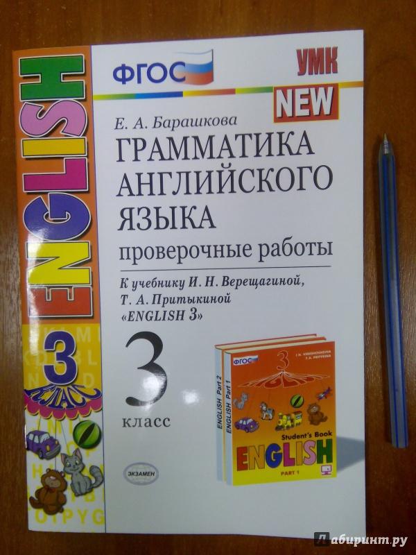 Решебник класс английского языка 2 проверочные верещагина грамматика работы