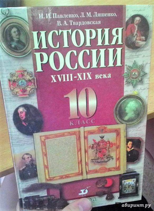Гдз по истории россии павленко