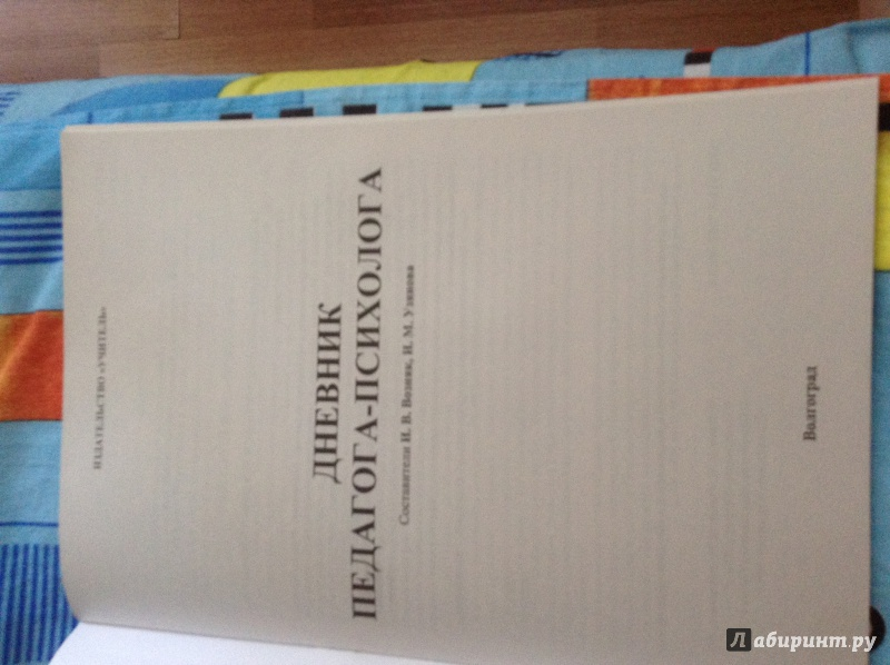 Иллюстрация 1 из 11 для Дневник педагога-психолога | Лабиринт - книги. Источник: Бессонова  Ирина