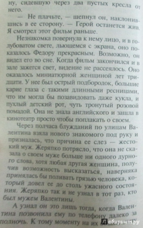 Иллюстрация 1 из 5 для Гарем покойников - Галина Куликова | Лабиринт - книги. Источник: NiNon