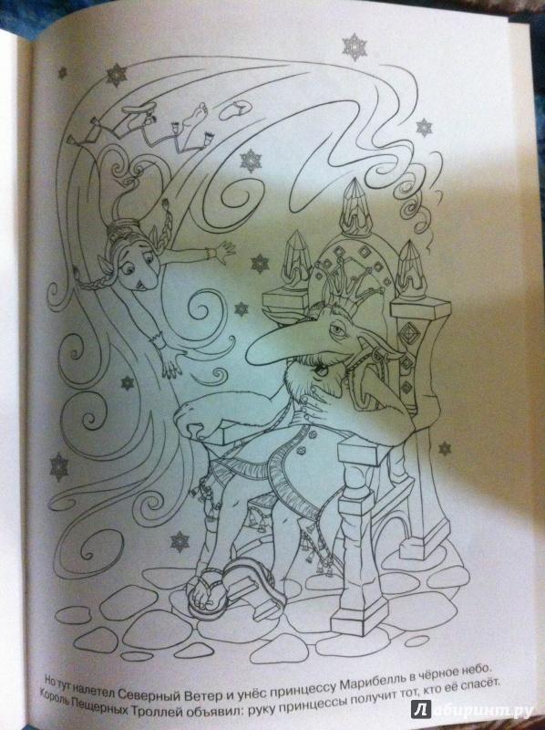 Иллюстрация 1 из 3 для Снежная королева 2. Волшебная раскраска (№14229) | Лабиринт - книги. Источник: Фирсова  Наталья