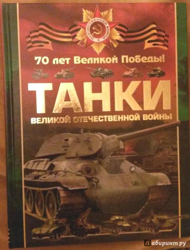 """Отзыв о книга """"танки великой отечественной войны"""" - о. в. до."""