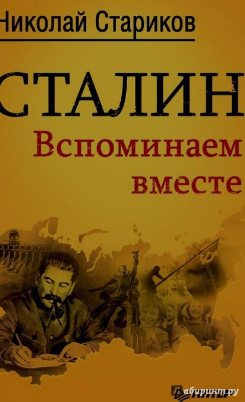 Сталин вспоминаем вместе книга скачать