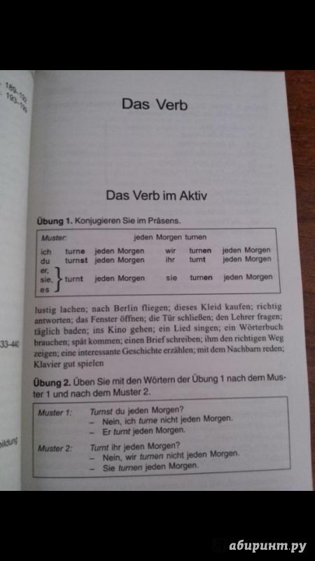Иллюстрация 1 из 2 для Практическая грамматика немецкого языка - Екатерина Нарустранг | Лабиринт - книги. Источник: Sweetheart96