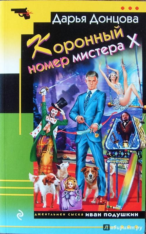 Иллюстрация 1 из 38 для Коронный номер мистера Х - Дарья Донцова | Лабиринт - книги. Источник: Соловьев  Владимир