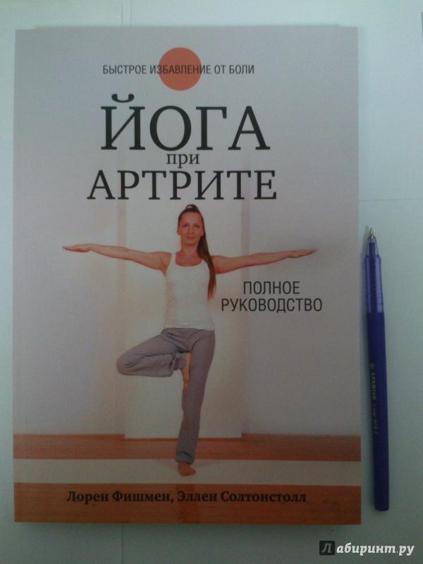 Иллюстрация 2 из 16 для Йога при артрите - Фишмен, Солтонстолл | Лабиринт - книги. Источник: Черная  Ксения