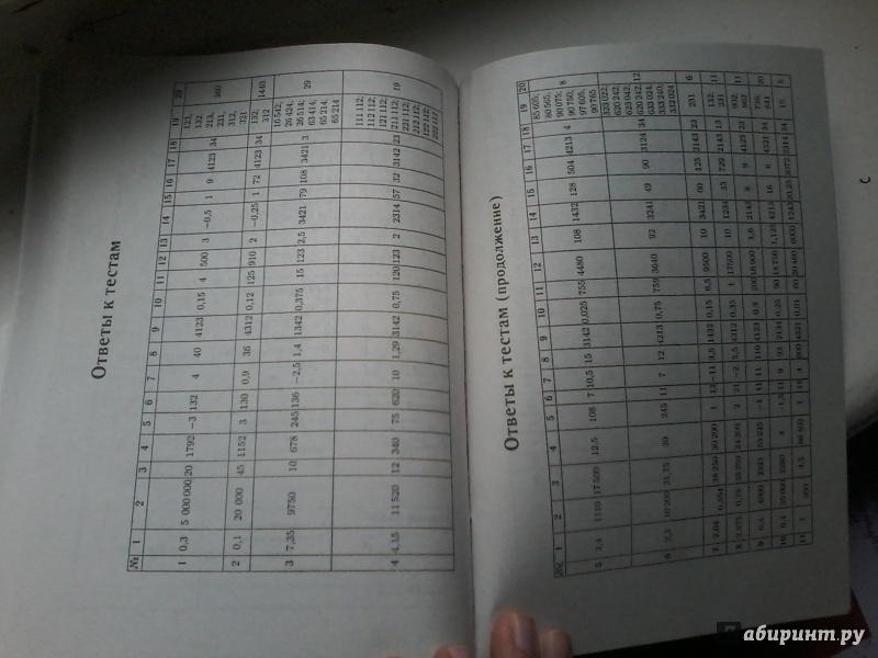 огэ 2019 математика 9 класс лысенко решебник