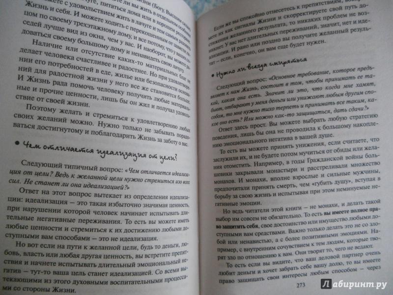 Иллюстрация 30 из 38 для Как быть, когда все не так, как хочется. Как понять уроки жизни и стать ее любимцем - Александр Свияш | Лабиринт - книги. Источник: Gala2710