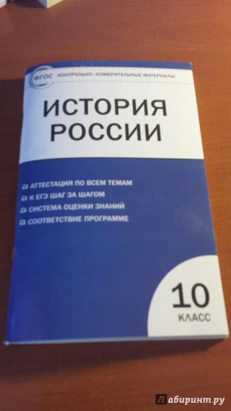 История России Контрольно измерительные материалы Базовый  все