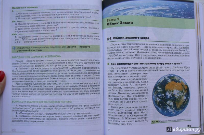Гдз По Географии 5-6 Землеведение Климанова