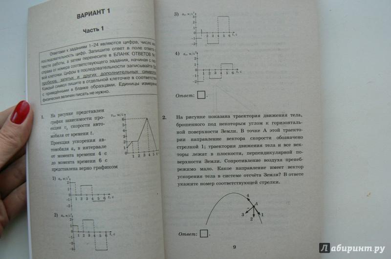 7-8. решебник о.ф классы кабардин, тесты физика в.а.орлов