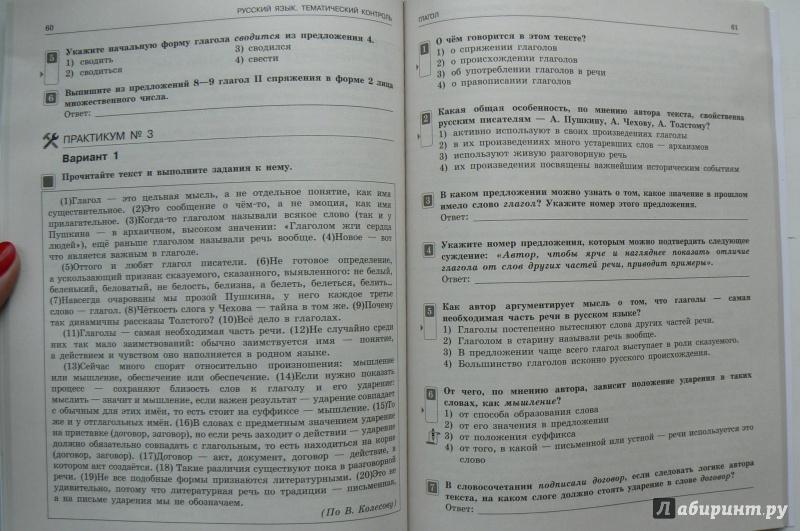 Гдз по фгос русский язык тематический контроль 7 класс