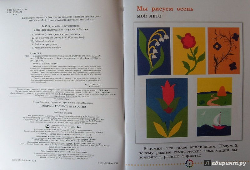альбоме м и семевского знакомые