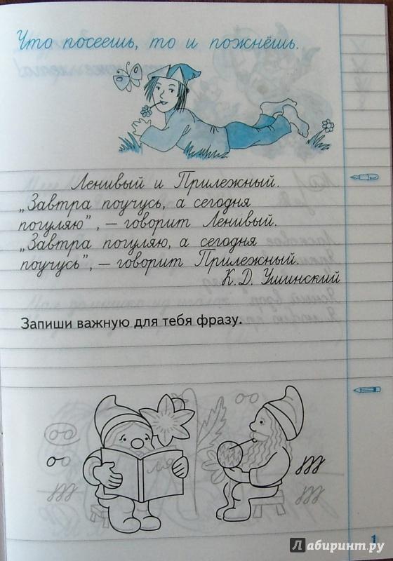 ГДЗ по русскому языку 4 класс В.П. Канакина