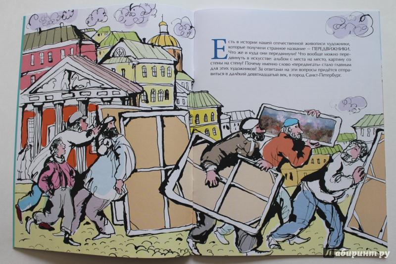 Иллюстрация 27 из 74 для Что передвинули передвижники - Марина Улыбышева | Лабиринт - книги. Источник: По страницам детских книг