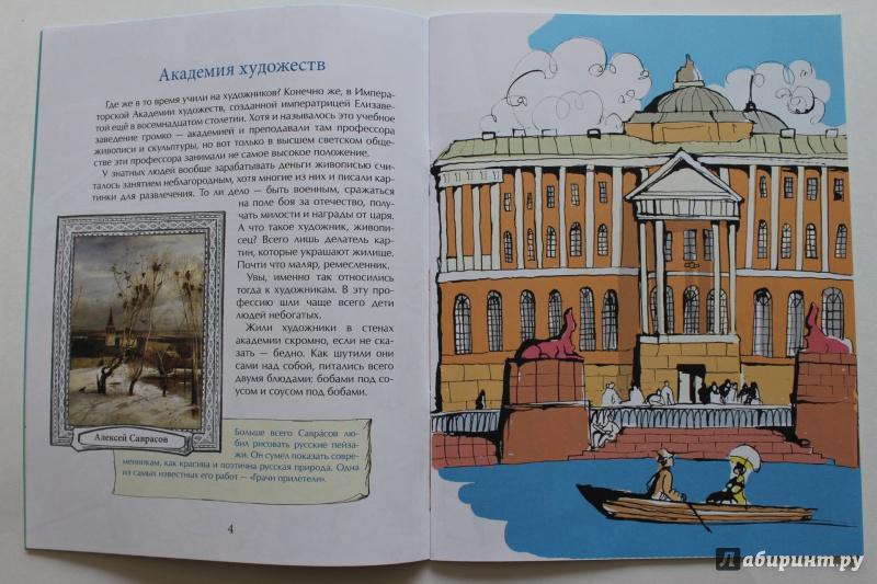Иллюстрация 28 из 74 для Что передвинули передвижники - Марина Улыбышева | Лабиринт - книги. Источник: По страницам детских книг
