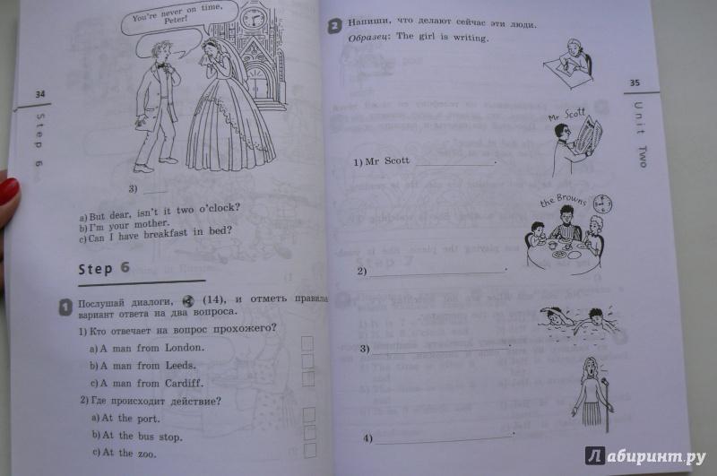 английский язык 4 класс афанасий михеева
