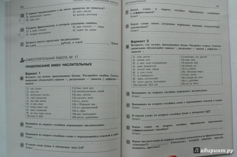 Фгос тематический контроль русский язык тематический контроль 7 класс.ответы