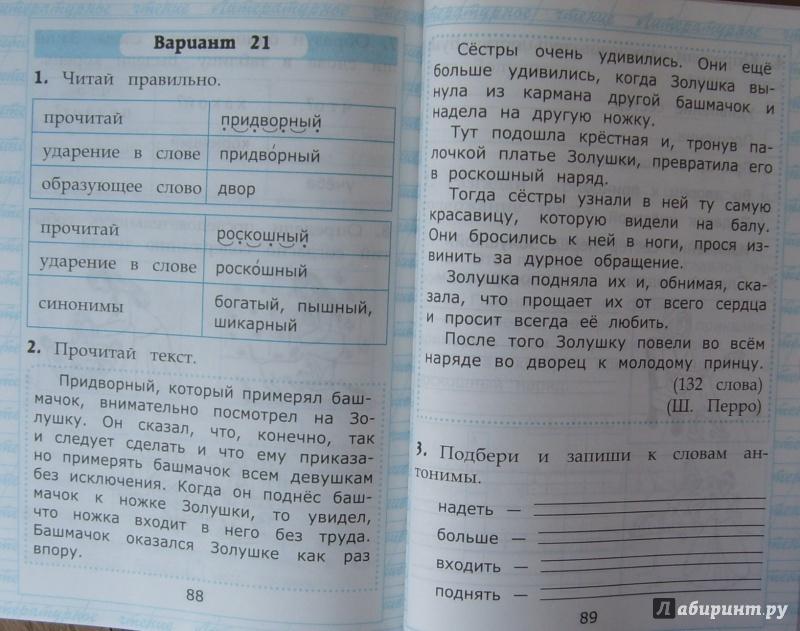 решебник по чтению работа с текстом 3 класс крылова ответы 6 вариант