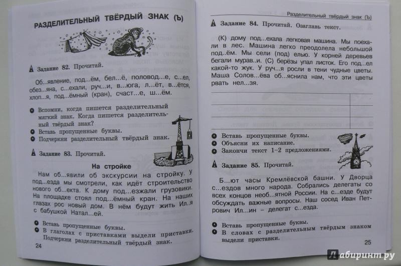 Решебник русскому класс воскресенская грамотей языку по 5
