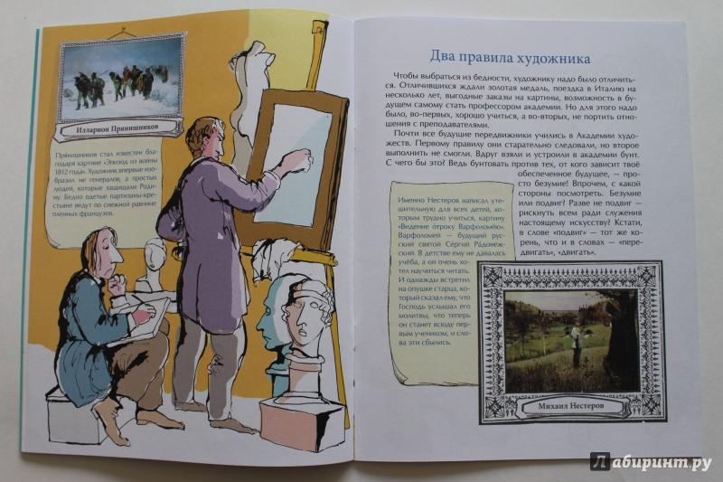 Иллюстрация 29 из 74 для Что передвинули передвижники - Марина Улыбышева | Лабиринт - книги. Источник: По страницам детских книг