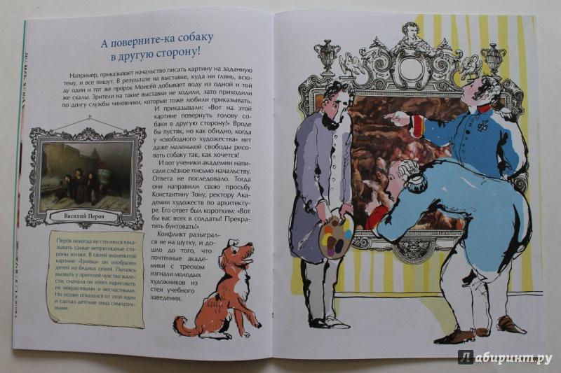 Иллюстрация 31 из 74 для Что передвинули передвижники - Марина Улыбышева | Лабиринт - книги. Источник: По страницам детских книг
