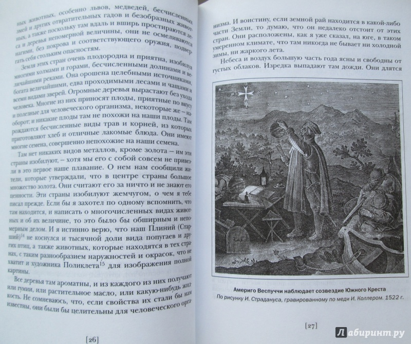 Иллюстрация 1 из 14 для Америго Веспуччи. Фернан Магеллан (3332) - Америго Веспуччи | Лабиринт - книги. Источник: Усманов  Рашид