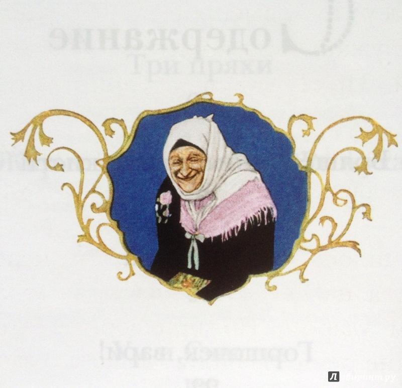Иллюстрация 48 из 57 для Златовласка - Яромир Карел | Лабиринт - книги. Источник: Мещерякова  Ольга Юрьевна